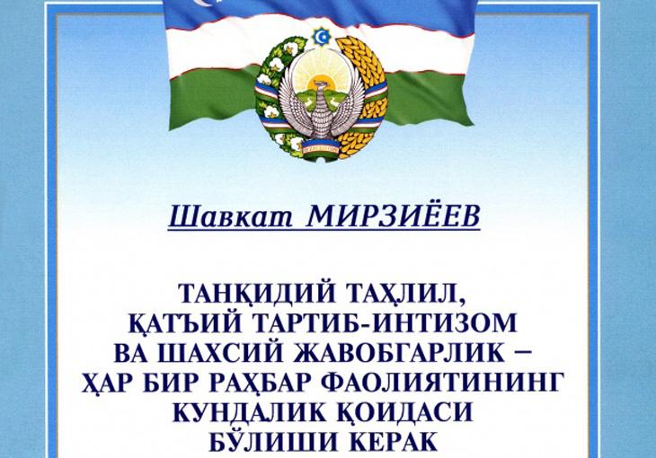 ВУзбекистане издана книжка президента Ш.Мирзиеева