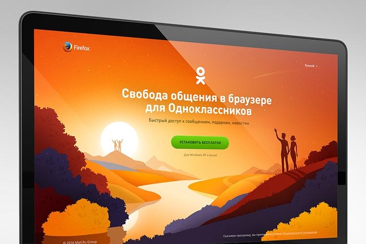 Для пользователей Одноклассников выпустили специальную версию браузера Firefox