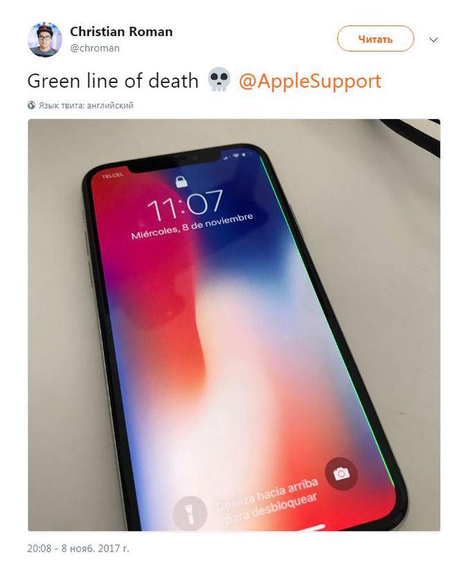 ВiPhone X отыскали  очередной  дефект
