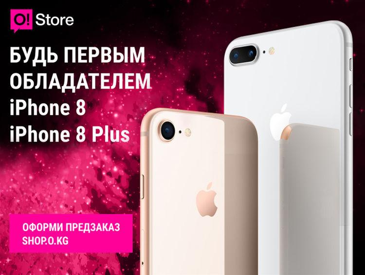 Apple начала собирать предварительные заказы наiPhone 8 иiPhone 8 Plus